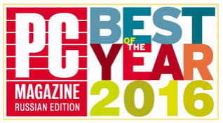 BEST OF THE YEAR 2016